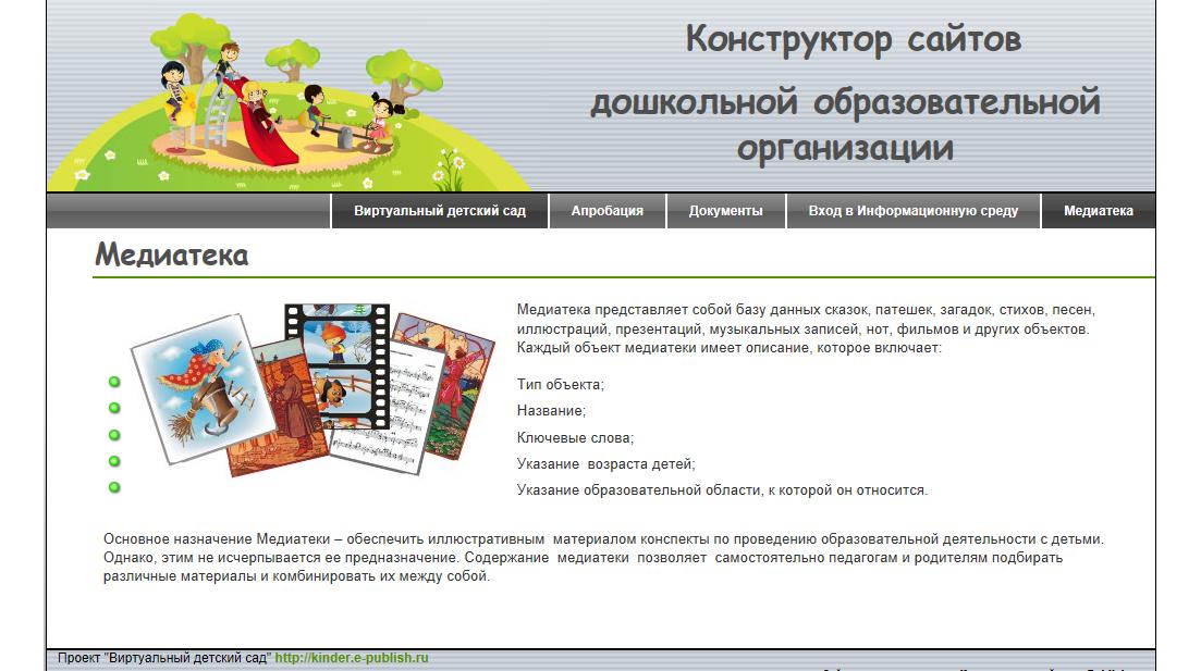 Как сделать собственный детский сайт сайт на котором можно сделать видео из фоток