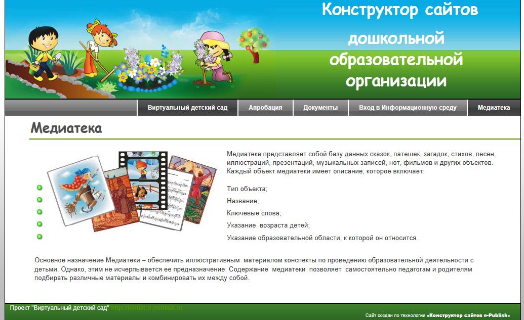 картинки для доу для сайта